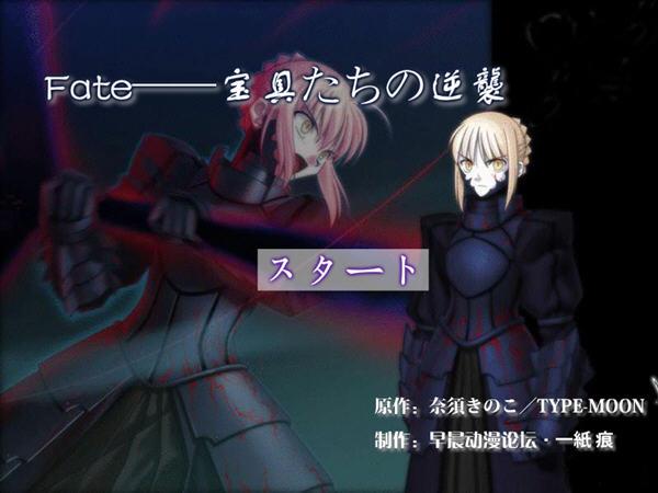 Fate宝具的逆�u截图0