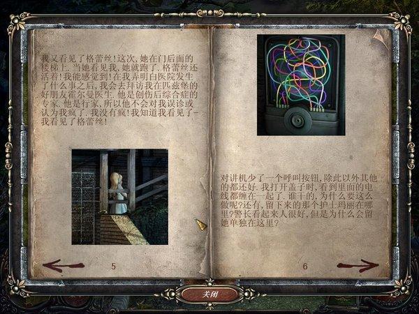 吸血鬼传说3:突围截图2