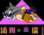 汤姆和杰瑞和塔菲简体中文版