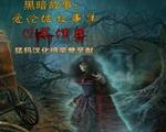 黑暗传说3:爱伦坡的过早埋葬简体中文版