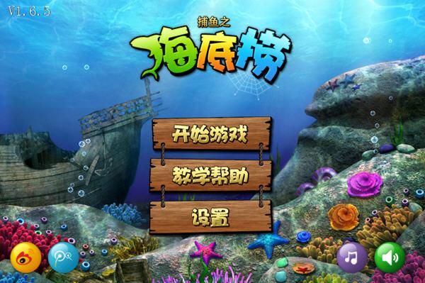 捕鱼之海底捞截图3