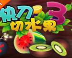 快刀切水果3pc版