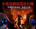 生化危机:浣熊市行动中文版