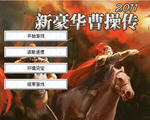 新曹操传豪华版2011版新引擎