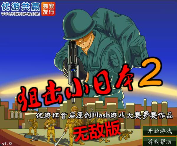 狙击小日本2无敌版截图0