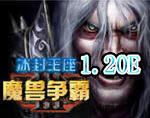 魔兽争霸3:冰封王座宽屏修改器v1.3