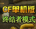 cf单机↑版终结者模式2.0版
