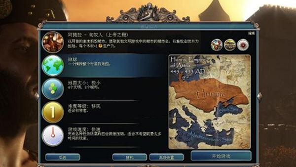 文明5:神佑君王截图0