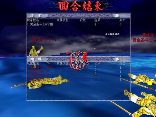 流星蝴蝶剑:黄金圣斗士截图2