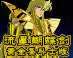 流星蝴蝶剑:黄金圣斗士