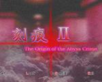 刻痕2(中文版)