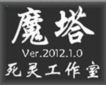 魔塔2012简体中文版