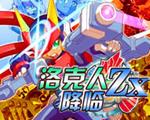 洛克人ZX:降临中文版