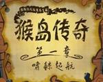 猴岛传奇第一章:啸鲸起航简体中文版