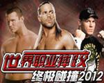 世界职业摔跤终极碰撞2012