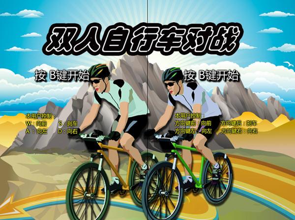 双人自行车对战截图0