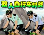 双人自行车对战flash小游戏