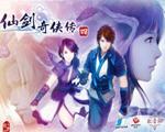 仙剑奇味道侠传包括冷光和洪六4配音◆版下载