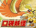 口袋妖怪:心灵之金中文版