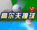 高尔夫撞球中文版