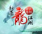 新苍龙江湖武林至尊 金庸群侠传mod