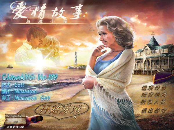 爱情故事2:海滩小屋截图0