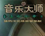 音乐大师2:生命乐章中文版