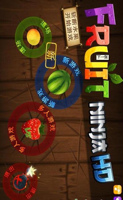 水果忍者变态版手机版Fruit Ninja HD版截图1
