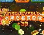 水果忍者变态版手机版Fruit Ninja HD版