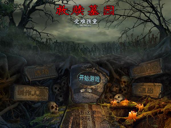 救赎墓园2:受难孩童截图0