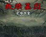 救赎墓园2:受难孩童(Redemption Cemetery: Children's Plight Collector's Edition)中文版
