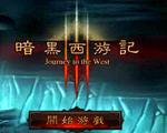 暗黑西游记中文版