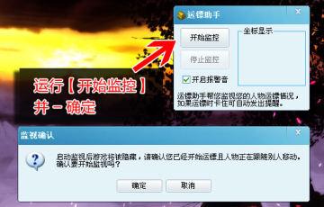 【征途2盒子新功能】运镖助手使用教程