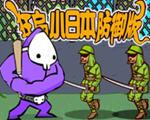 狂扁小日本防御版下载