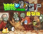 植物大战僵尸食物版 中文版