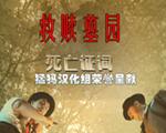 救赎墓园3:严重的证词中文版