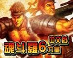 魂斗罗:力量中文版