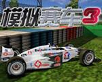 模拟赛车3