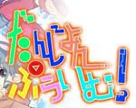 だんじょんぷらいむ!(C82同人游戏)
