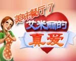 美味餐厅7:艾米丽的真爱简体中文版