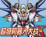超级机器人大战K简体中文版