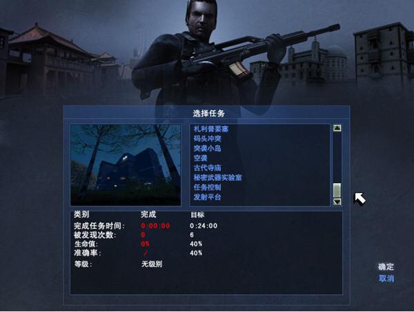 秘密潜入2攻略下载_秘密潜入2:魔影杀机下载_魔影杀机中文版_飞翔游戏