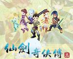 仙剑奇侠传3(pal3)中文版