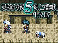 英雄传说5海之槛歌(The legend of heroes 5)中文硬盘版