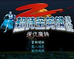 超时空英雄传说2复仇魔神中文版