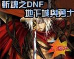 斩魂dnf1.3终极无敌速升版下载