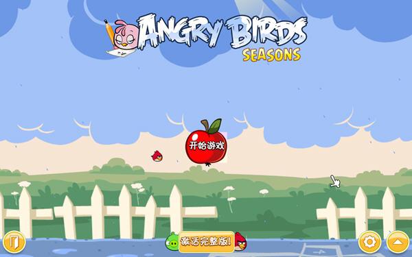 愤怒的小鸟:返校季截图3