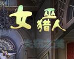 女巫猎人失窃之美中文典藏版
