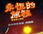 永恒的旅程:新亚特兰蒂斯中文版
