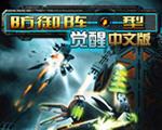 防御阵型:觉醒中文版
